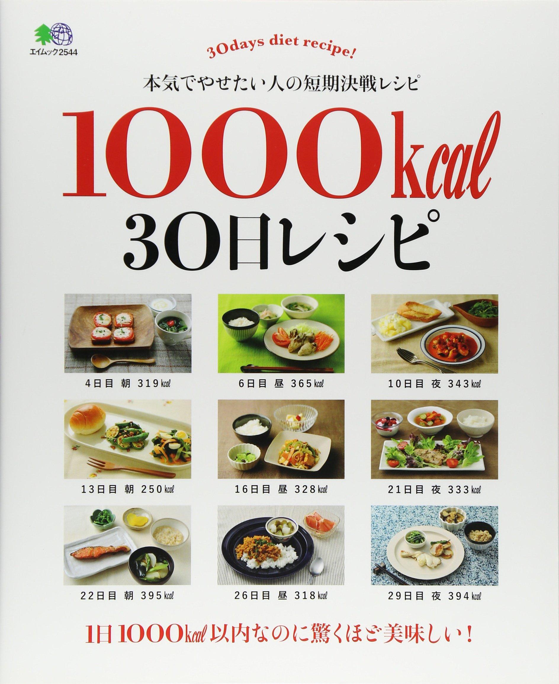 1 日 1000 キロカロリー