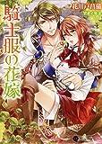 騎士服の花嫁 (ハニー文庫)