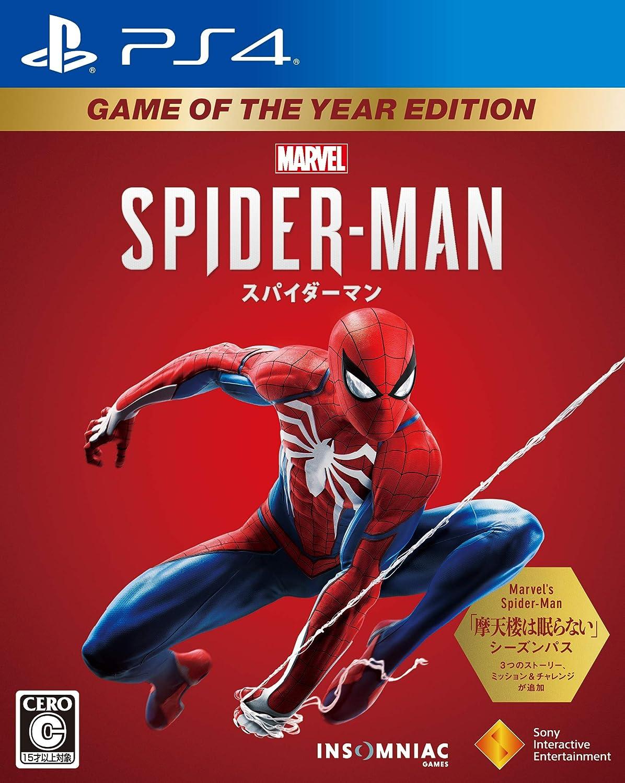 PS4オープンワールドのおすすめスパイダーマン