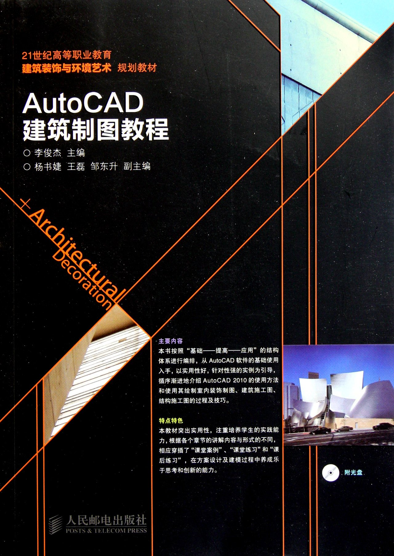 Autocad Architectural Drafting Course 1cd For Vocational Chinese Edition Li Jun Jie 9787115263872 Amazon Com Books