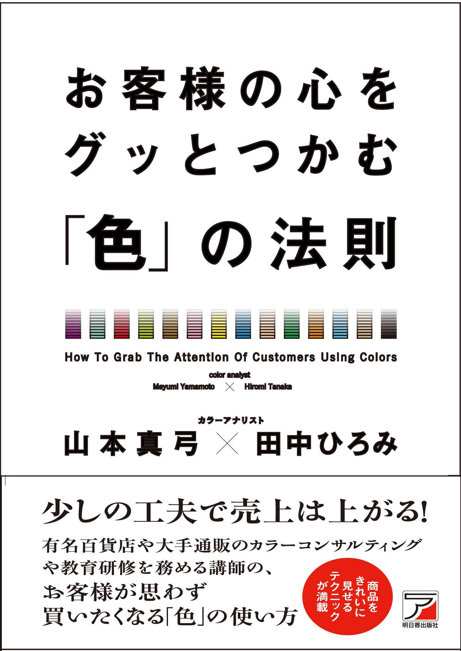 Okyakusama no kokoro o gutsu to tsukamu iro no hosoku. PDF