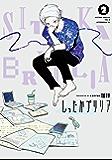 しったかブリリア(2) (アフタヌーンコミックス)