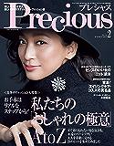 Precious (プレシャス) 2019年 2月号 [雑誌]