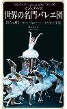 世界の頂点に輝く バレエカンパニーとバレエ学校 ビジュアル版 世界の名門バレエ団