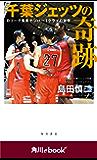 千葉ジェッツの奇跡 Bリーグ集客ナンバー1クラブの秘密 (角川ebook nf) (角川ebook nf)
