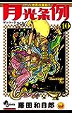 月光条例(10) (少年サンデーコミックス)