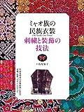 ミャオ族の民族衣装 刺繍と装飾の技法: 中国貴州省の少数民族に伝わる文様、色彩、デザインのすべて
