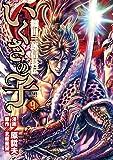 いくさの子 ~織田三郎信長伝~ 9 (ゼノンコミックス)