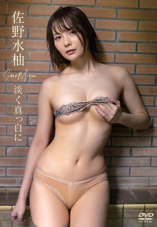 Gカップグラドル 佐野水柚 Sano Miyu さん 動画と画像の作品リスト