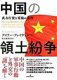 中国の領土紛争: 武力行使と妥協の論理