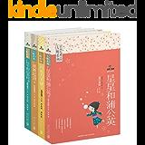 日本儿童文学大师系列(套装共4册)
