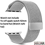 HIGAR Stainless Steel Milanese Loop Strap with Magnetic Lock For Apple watch 42mm - Silver [*Watch NOT included*]
