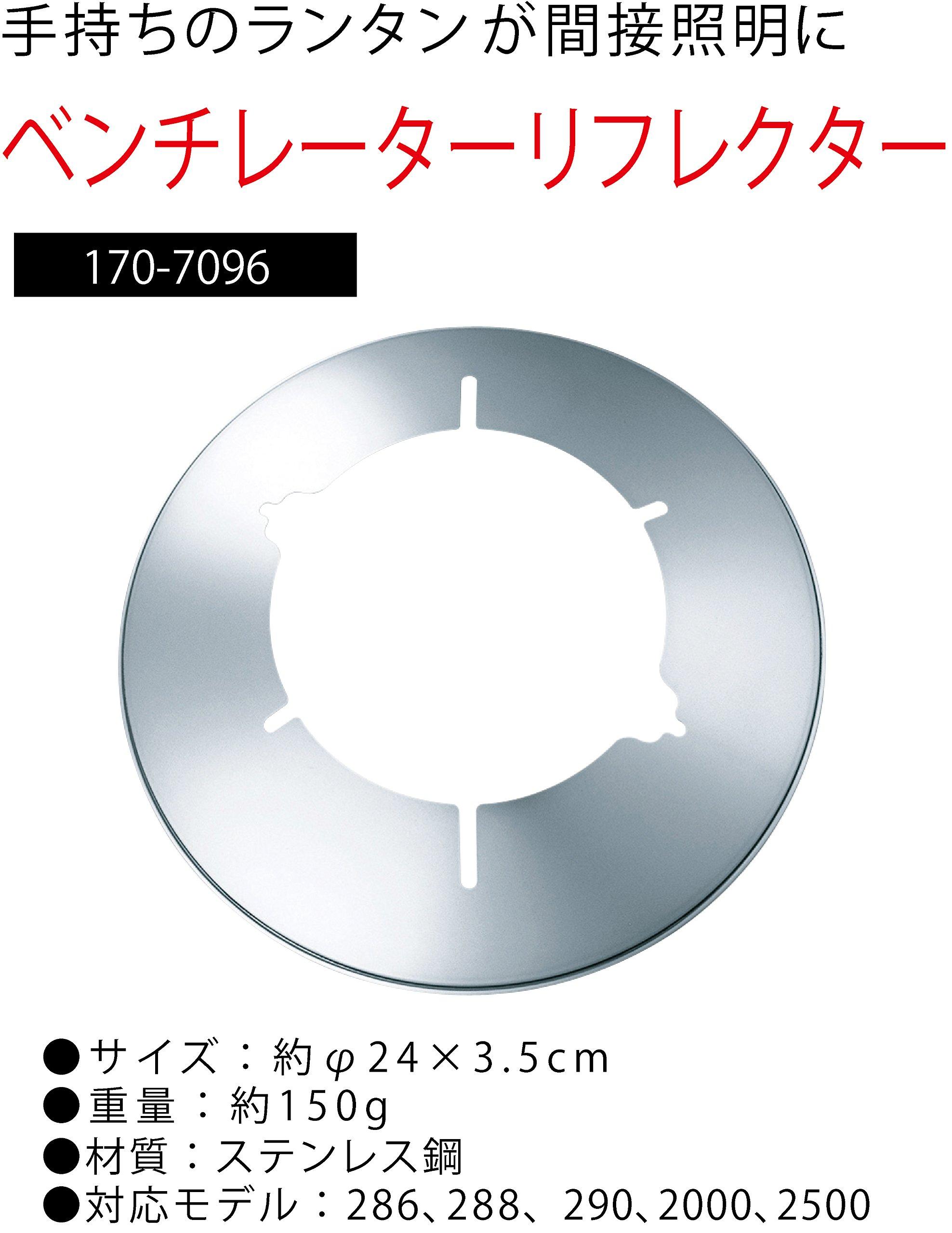 Coleman (Coleman) ventilator reflector 170-7096