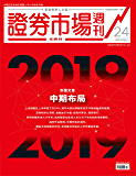 中期布局 证券市场红周刊2019年24期(职业投资人之选)