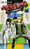べるぜバブ 23 (ジャンプコミックス)