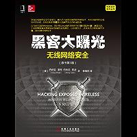 黑客大曝光:无线网络安全(原书第3版) (信息安全技术丛书)