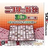 ニコリの数独3D第二集 ~8つのパズルで1000問~ - 3DS