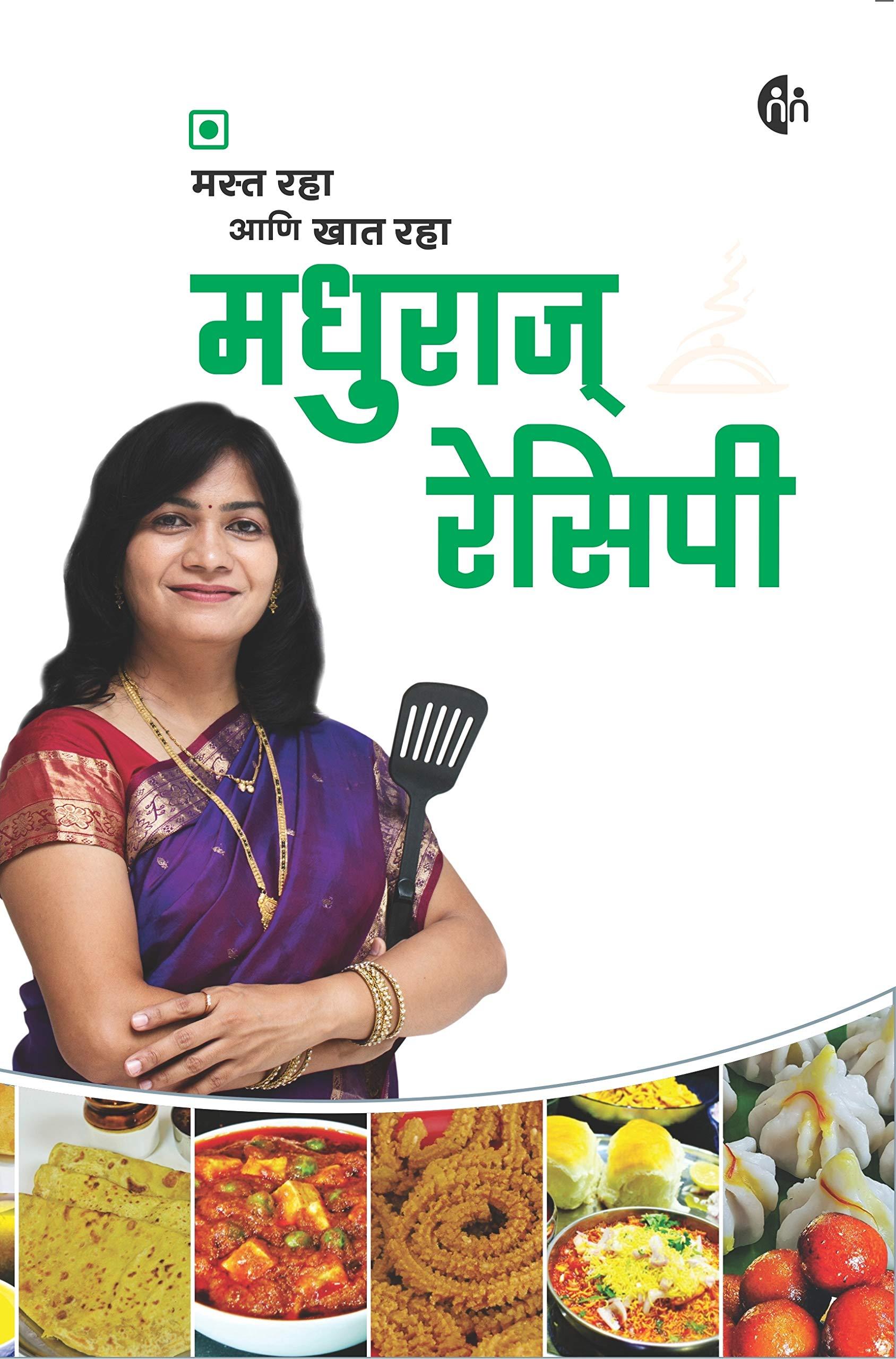 Marathi Recipe Book Pdf