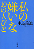 私の嫌いな10の人びと(新潮文庫)