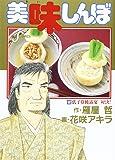美味しんぼ: 低予算披露宴 対決! (62) (ビッグコミックス)