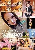 家出中のギャル軟派3(マーキュリー) [DVD]