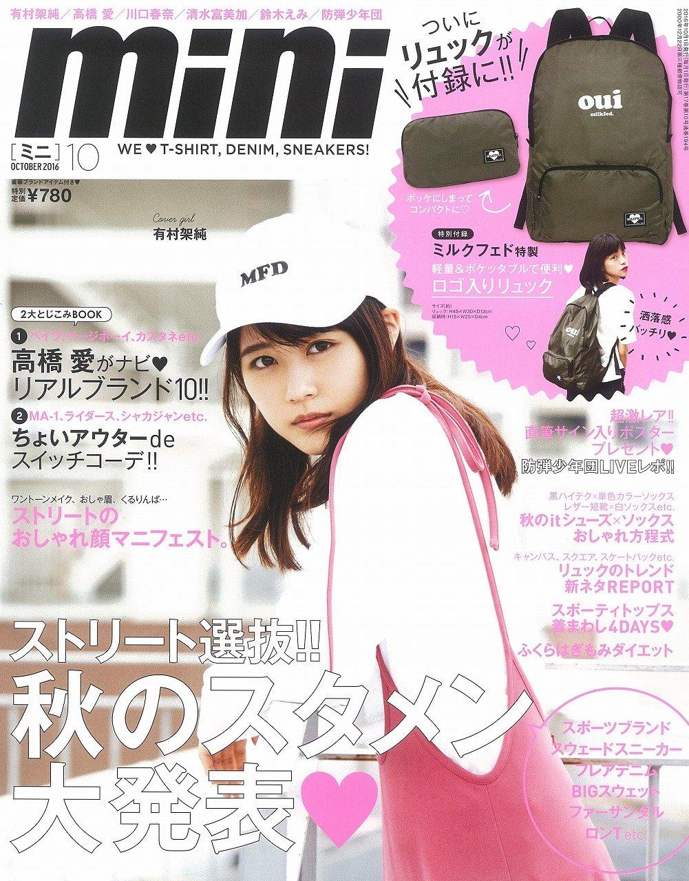 mini(ミニ) 2016年 10 月号 (雑...