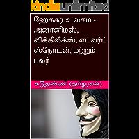 ஹேக்கர் உலகம் - அனானிமஸ், விக்கிலீக்ஸ், எட்வர்ட் ஸ்நோடன், மற்றும்  பலர் (Tamil Edition)