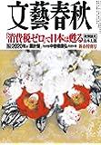 文藝春秋2020年2月号