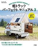 軽トラック パーフェクト マニュアル 3 (ものづくりブックス)