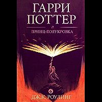 Гарри Поттер и принц-полукровка (Harry Potter and the Half-Blood Prince) (Гарри Поттер (Harry Potter) Book 6) (Russian… book cover