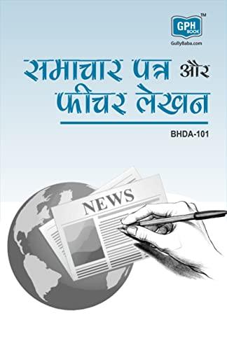 BHDA101 News Paper and Feature Writing (IGNOU Help book for BHDA-101 in Hindi Medium)