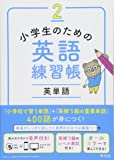 【CD付】小学生のための英語練習帳2 英単語
