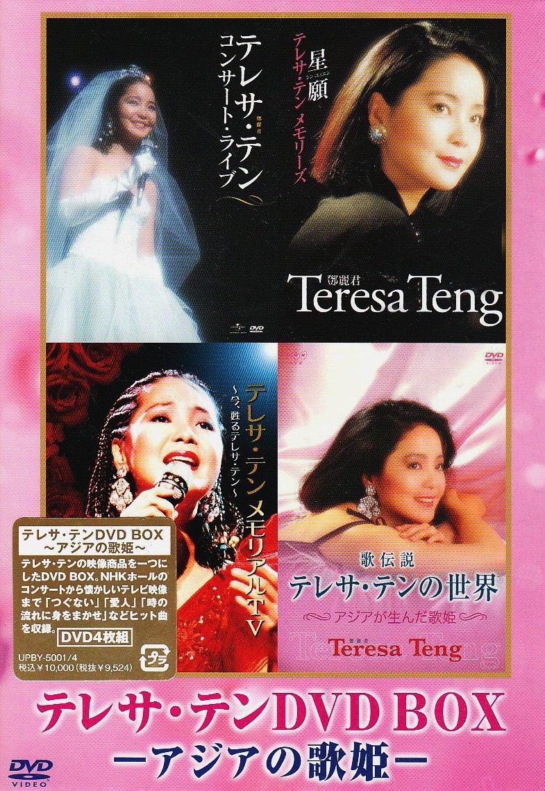 テレサテン DVD-BOX アジアの歌姫 B001VA10L6