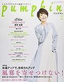 月刊Pumpkin 2019年 02 月号 [雑誌]