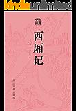 西厢记 (古典文库)