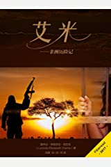 Amie an African Adventure (Chinese Edition) Kindle Edition