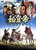 [DVD]始皇帝 -勇壮なる闘い- DVD-BOXI