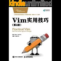 Vim实用技巧 第2版(异步图书)