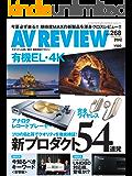 AVレビュー(AV REVIEW) 268号 (2018-05-17) [雑誌]