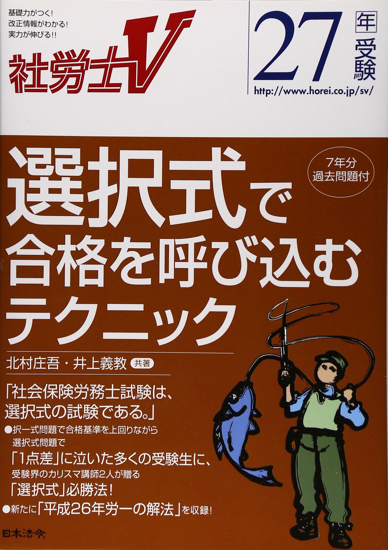 Download Sharoshi vui sentakushiki de gokaku o yobikomu tekunikku : Nananenbun kako mondaitsuki. 2015. ebook