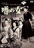噂の女 [DVD]