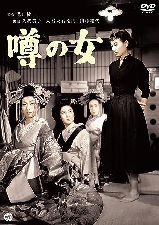 Amazon | 噂の女 [DVD] | 映画