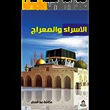 الاسراء والمعراج (Arabic Edition)