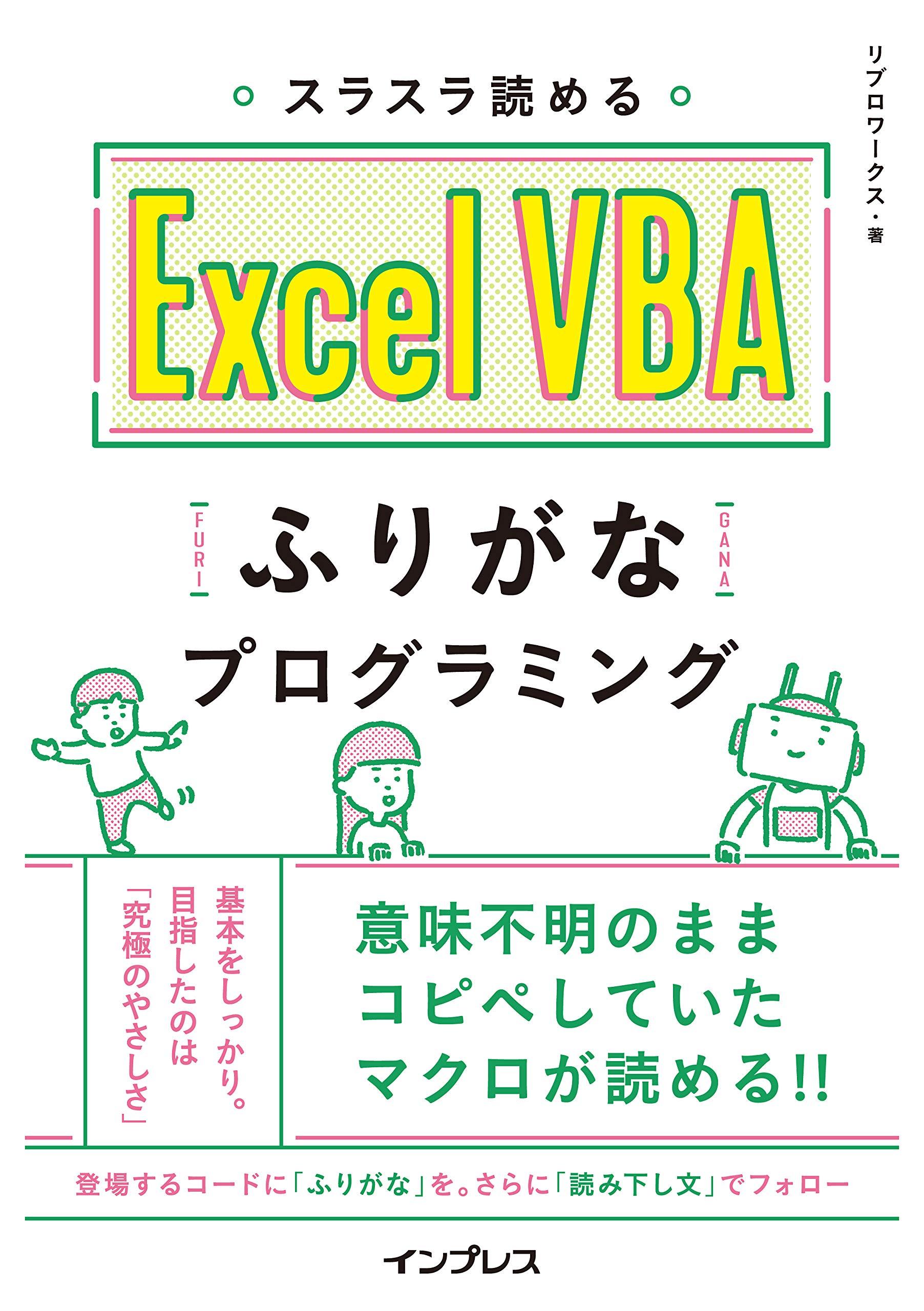 スラスラ読める Excel VBA ふりがなプログラミング (ふりがな ...