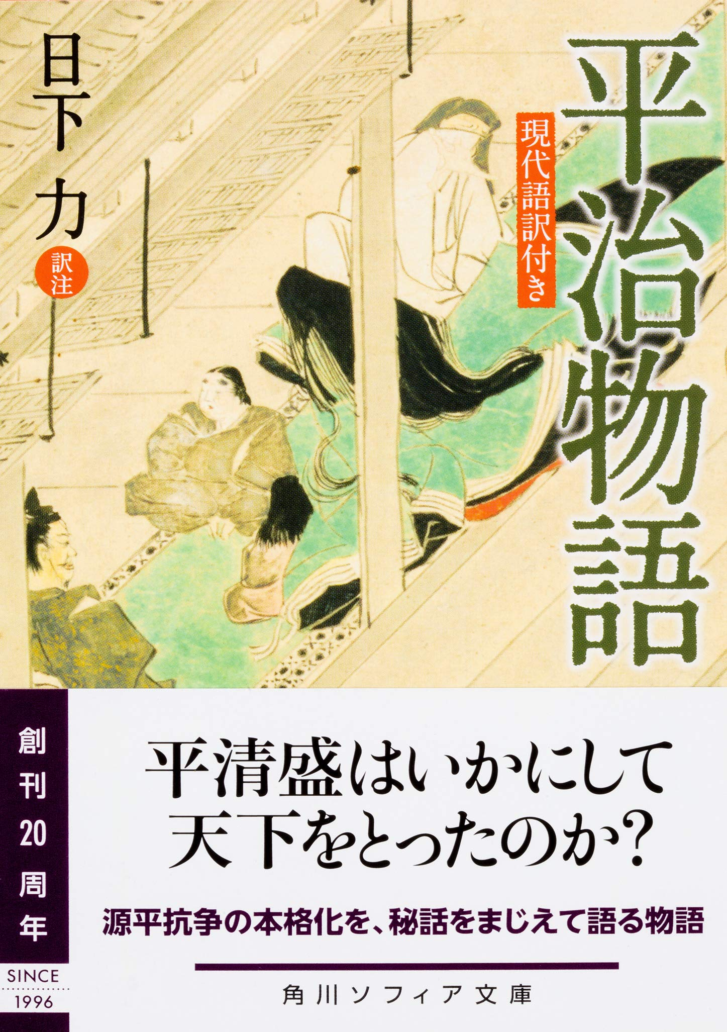物語 ひ 訳 源氏 語 車 現代 争