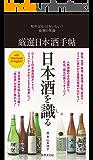厳選日本酒手帖 知ればもっとおいしい!食通の常識