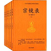 宗镜录(套装共6册)