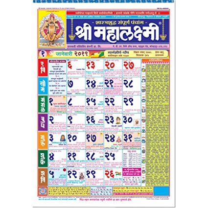 Malayalam Calendar 2019 May.Shri Mahalaxmi Marathi Panchang 2019 Pack Of 5