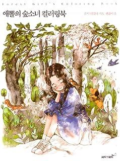 Aeppolエポルの森の少女カラーリングブック プレミアムエディション