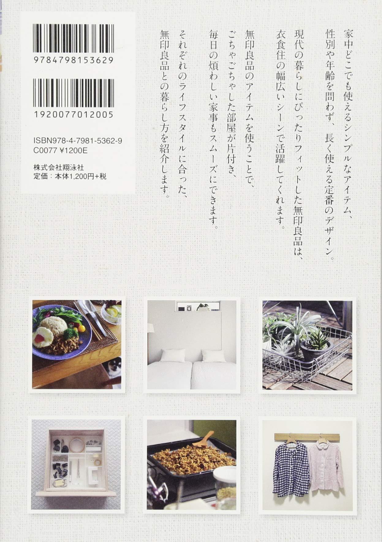 4c2d286e080f みんなの「無印良品」日記 人気アイテムでつくる、心地よい衣食住のアイデア。 (みんなの日記) | みんなの日記編集部 |本 | 通販 | Amazon